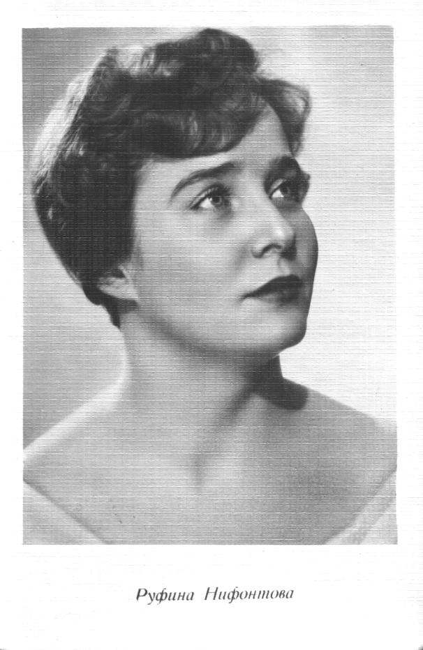 Руфина Нифонтова актер